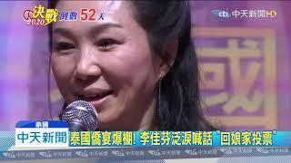20191120中天新聞 泰國僑宴爆棚! 李佳芬泛淚喊話「回娘家投票」