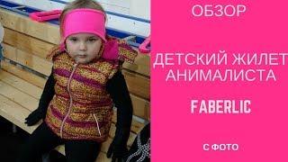 Обзор детской жилетки Анималиста | ПОКУПКИ | Детская одежда faberlic Фаберлик | Обзор с примеркой