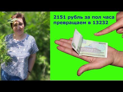 2151 рубль за пол часа превращаем в 13232 в #Vilavi #Вилави