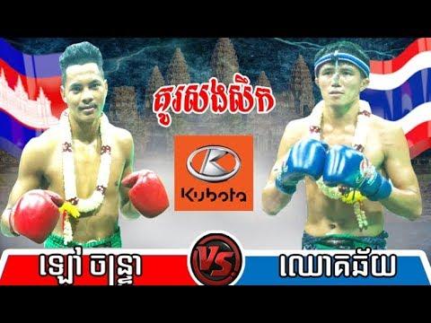 Lao Chantrea vs Chhouk Chhai(thai), Khmer Boxing Bayon 15 Dec 2017, Kun Khmer vs Muay Thai