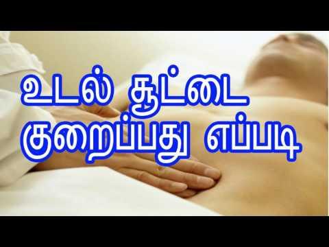 உடல் சூட்டை குறைப்பது எப்படி how to reduce body heat in tamil