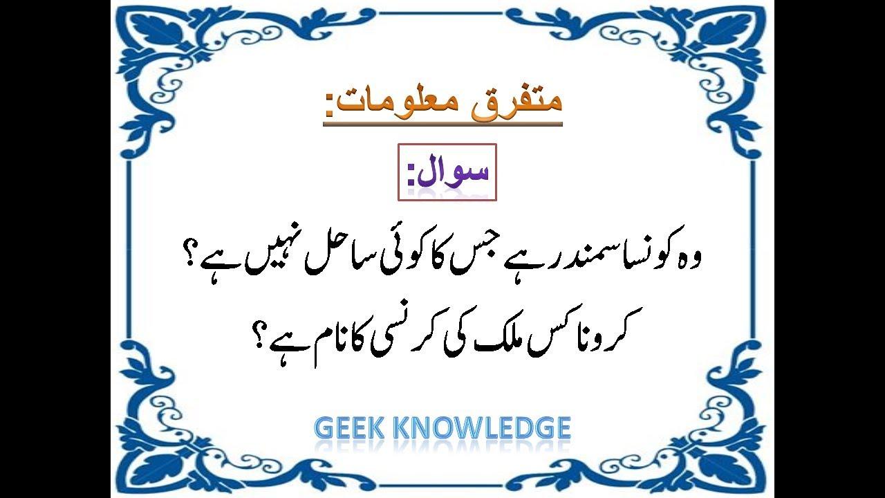 general knowledge questions    urdu quiz    test ...
