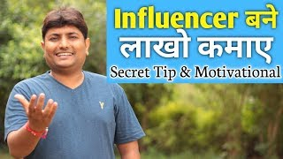 How To Become A Great Influencer And Earn Huge Money And Fame Motivational & Tips