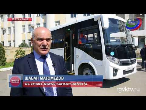 Автобусы нового поколения появятся в Махачкале