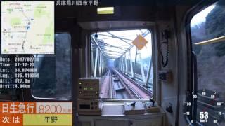 【FullHD60fps前面展望】能勢電鉄1700系(日生急行/日生中央~川西能勢口)