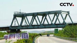 [中国新闻] 中国高速公路最大悬臂上承式钢桁梁开始顶推   CCTV中文国际