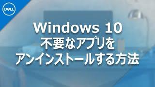 Winidows 10/不要なアプリをアンインストールする方法