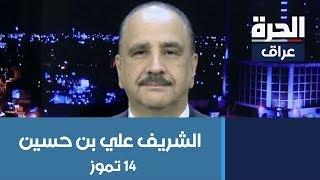 الشريف علي بن الحسين للحرة : جمهورية الفساد الحالية سيندم عليها العراقيون