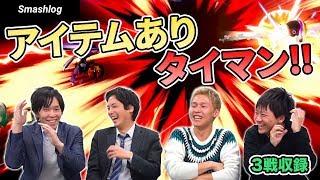 【スマブラSP】公式ルールアイテムありタイマンに挑戦!!西日本代表kept選手ゲスト出演!  |  SmashlogTV thumbnail