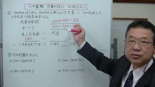 カッコのある式の計算を説明しました。