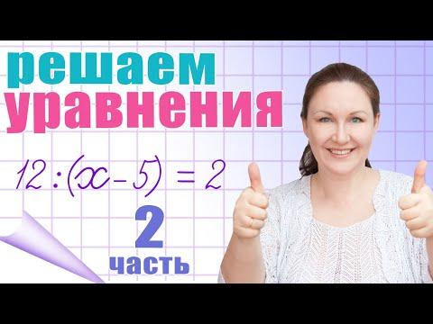 Решение уравнений в несколько действий. Как объяснить ребенку решение уравнений?