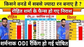वनडे में सबसे ज्यादा रन बनाने वाले टॉप 10 बल्लेबाजों की सूची जारी विराट और रोहित पहुंचे इस स्थान