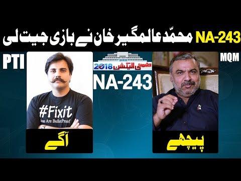 NA243: PTIs Alamgir Khan is leading  14 October 2018  Dunya News