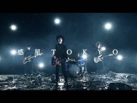 ウソツキ - 惑星TOKYO(MV)