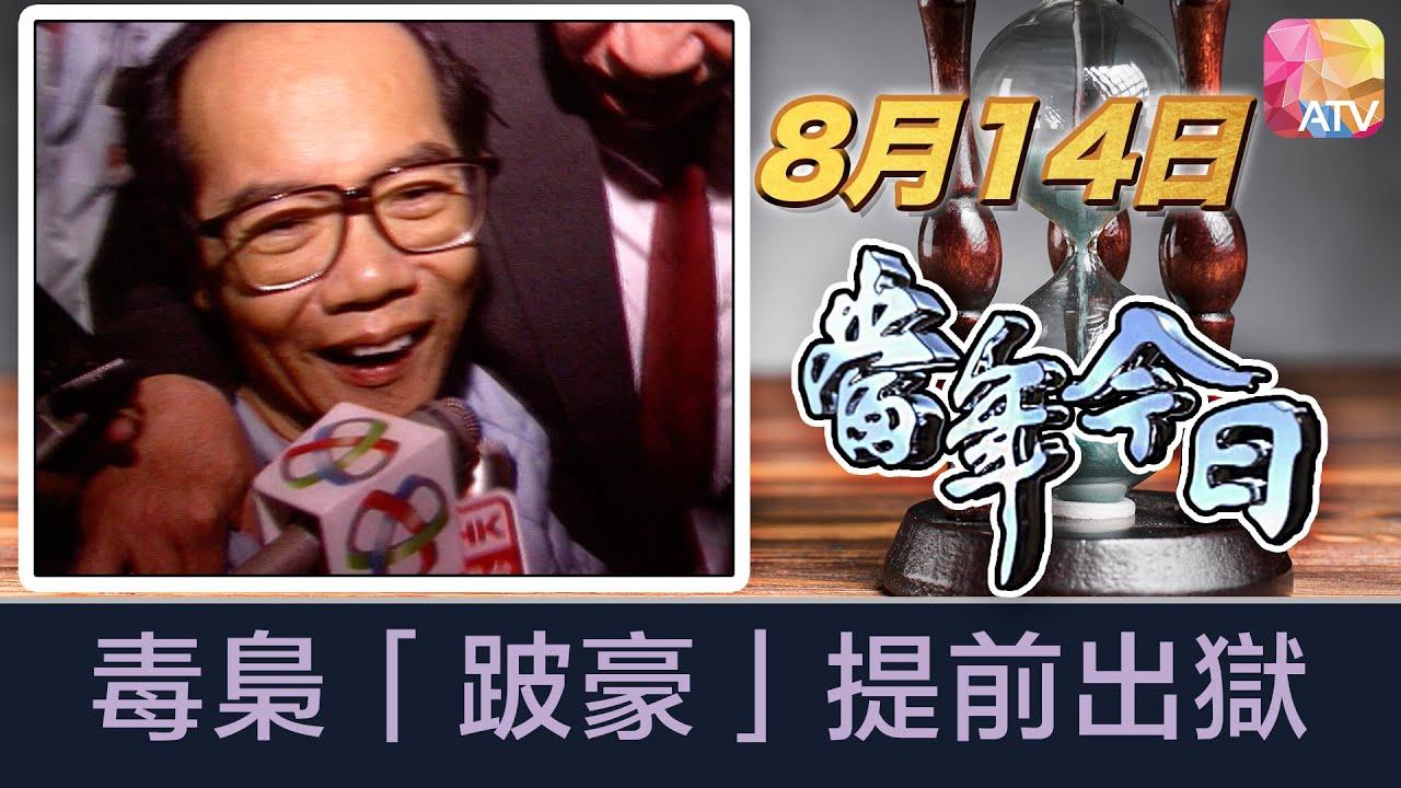 【當年今日】8月14日 毒梟「跛豪」提前出獄 ATV