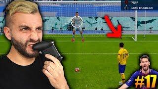 САМЫЕ СЛОЖНЫЕ МАТЧИ В ФИФА / МессЕво #17