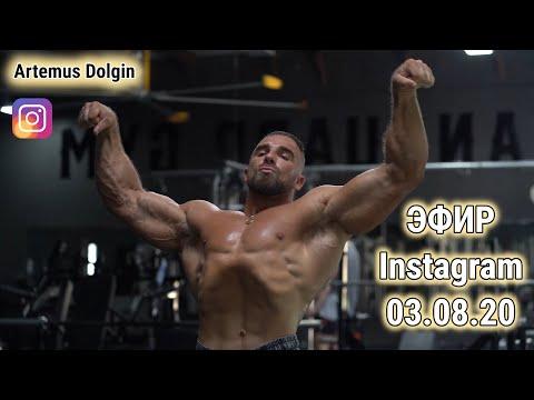 Артем Долгин - КАЙФУЙТЕ И БЛАГОДАРИТЕ ЖИЗНЬ ПО  НАСТОЯЩЕМУ! МОТИВАЦИЯ Artemus Dolgin Instagram ЭФИР.