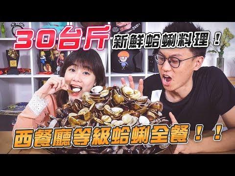 30台斤的新鮮蛤蜊料理!西餐廳等級蛤蜊全餐!(大食い/먹방/Mukbang)Feat.Ting's Bistro克里斯丁|路路LULU