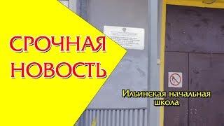 Интересная новость - Срочно Ильинская начальная школа [посвящение в первоклассники]