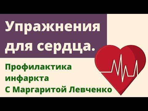 Упражнения для сердца. Профилактика инфаркта. Маргарита Левченко.