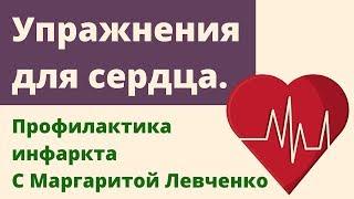 Упражнения для сердца. Профилактика инфаркта. Маргарита Левченко.(http://levchenko.pro/ Как и любой другой орган наше сердце требует заботы о себе и бережного отношения. Несколько..., 2013-11-29T10:08:44.000Z)