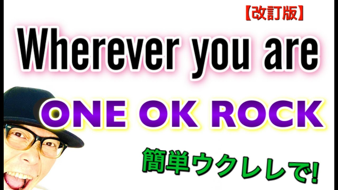 【2020改訂版】Wherever you are / ONE OK ROCK《ウクレレ 超かんたん版 コード&レッスン付》GAZZLELE