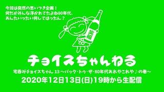 宅呑みチョイスちゃん 13 〜バック・トゥ・ザ・80年代あれやこれや♪の巻〜