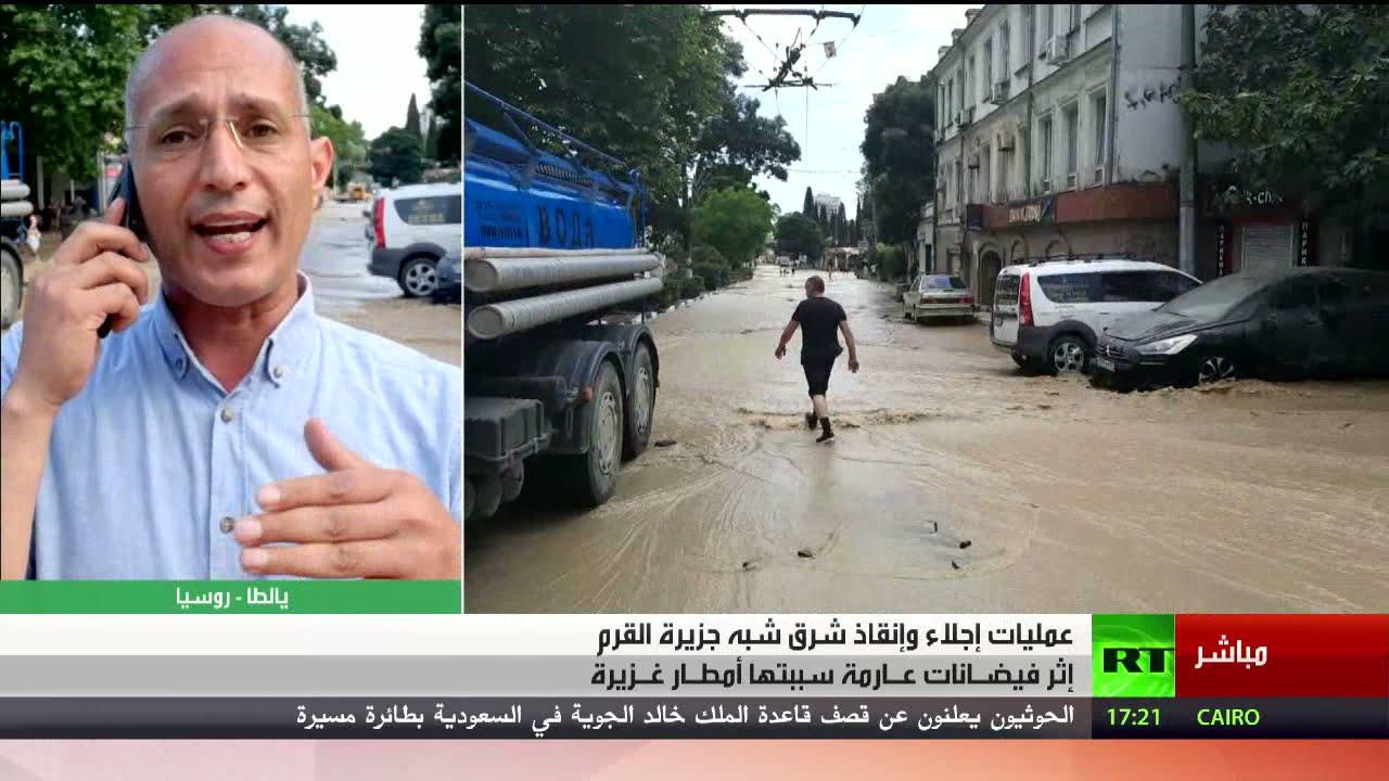 عمليات إجلاء وإنقاذ شرق شبه جزيرة القرم إثر فيضانات عارمة وأنباء عن قتلى  - نشر قبل 42 دقيقة