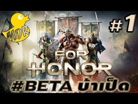 แด่เกียรติ แด่ศักดิ์ศรี แด่พวกพ้อง #๑ - For Honor[Closed Beta]