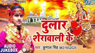 2017 का सबसे हिट देवी गीत - Dular Sherawali Ke - Kunal Singh - भक्ति गीत 2017