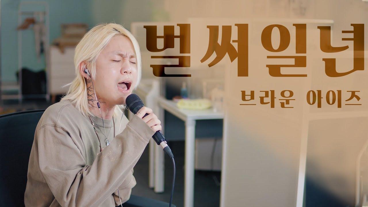 벌써 일년 - 브라운 아이즈 / cover by 손정수 (Son Jungsu)