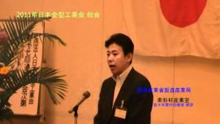 日本金型工業会 2011年6月 通常総会