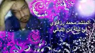 المنشد محمد رزقاوي في ليلة من الليالي
