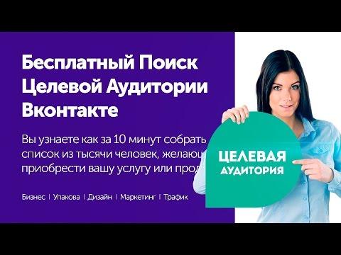 Бесплатный Поиск Целевой Аудитории Вконтакте