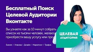Бесплатный Поиск Целевой Аудитории Вконтакте(Забирай 10 закрытых видео уроков по запуску и масштабированию своего бизнеса - http://goo.gl/Yp5TVr В данном видео..., 2016-03-13T13:59:38.000Z)