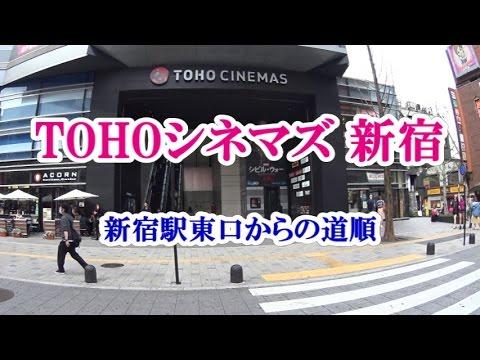 東方 シネマズ 新宿