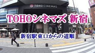 新宿 トーホー シネマ