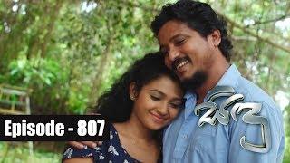 Sidu | Episode 807 10th September 2019 Thumbnail