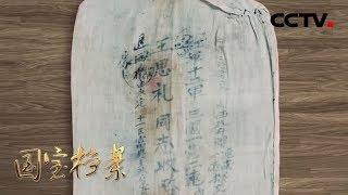 《国宝档案》 20190513 见证荣光——军邮之路  CCTV中文国际
