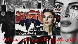 آمال ماهر يامصريين مع الكلمات Abu Gendi