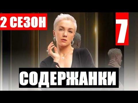 СОДЕРЖАНКИ 2 СЕЗОН 7СЕРИЯ(Сериал 2020). ПРЕМЬЕРА.АНОНС ДАТА ВЫХОДА