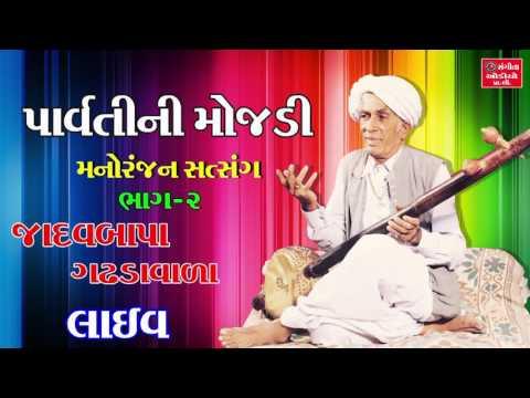 Jadavbapa Gadhadavada - Parvatini Mojdi - 2 - Gujarati Hasyakalakar Nonstop Jokes 2017