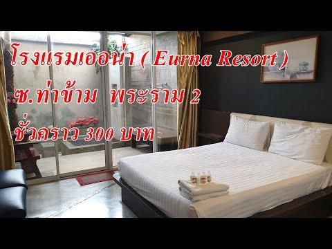 รีวิว ม่านรูด โรงแรมชั่วคราว Eerna Resort เออน่า ท่าข้าม พระราม2