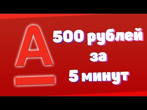 500 РУБЛЕЙ ЗА 5 МИНУТ | РЕФЕРАЛЬНАЯ ПРОГРАММА ОТ АЛЬФА БАНК