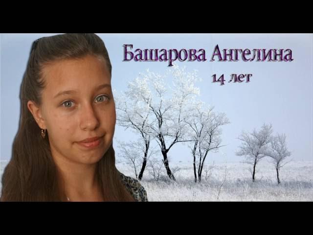 Изображение предпросмотра прочтения – АнгелинаБашарова читает произведение «Мелколесье, степь и дали» С.А.Есенина