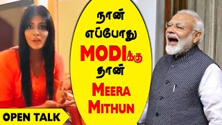 Meera Mithun Against India | Controversy Queen Is Back |