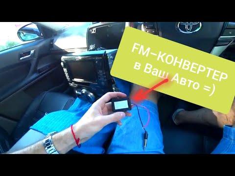 Устанавливаем FM-конвертер в авто и слушаем РАДИО!!!