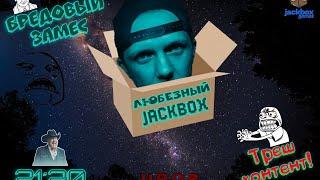 Фото JackBox игры с подписчиками!   Юмор, беседы на любые темы, релакс   #Любезный #Jackbox