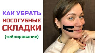 Тейпирование носогубок | Носогубные складки | Александра Титкова
