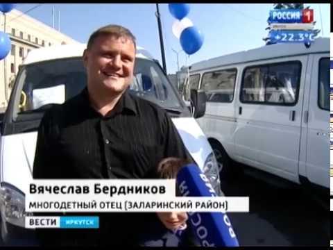 Шесть «ГАЗелей» получили многодетные семьи в Иркутской области
